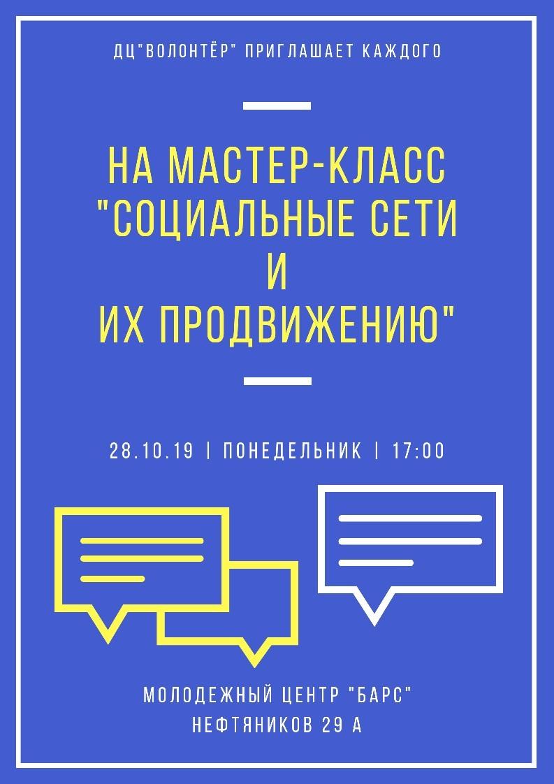 ВНИМАНИЕ!  СКОРО 28.10.19 года Состоится мастер-класс на тему: «Социальные