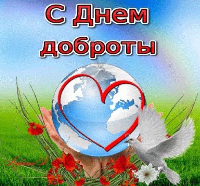 #ДЦВолонтер #ДЦВолонтерКстово #деньдоброты  Сегодня, 13 ноября, празднуется