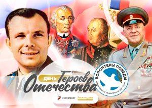 #Праздник@volonter_kizner  9 декабря — День Героев Отечества —