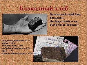 29 января, рамках Всероссийской акции памяти «Блокадный