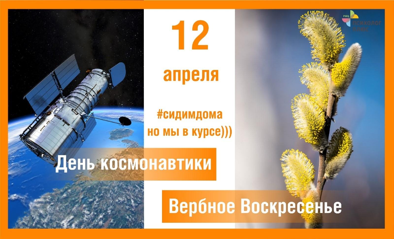 12 апреля мы празднуем День космонавтики. В