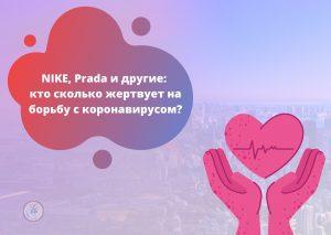 #ДЦВолонтер #Международноеволонтерство #ДЦВолонтерКстово  МЕЖДУНАРОДНОЕ ВОЛОНТЕРСТВО  Сегодня поговорим о благотворительности. Коронавирус
