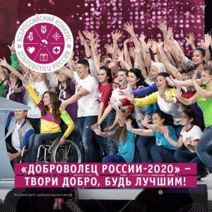 #ДЦВолонтерКстово  Конкурс «Доброволец России –2020».  Стартовал конкурс «Доброволец