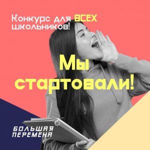 Конкурс  Стартовал Всероссийский конкурс «Большая перемена»!