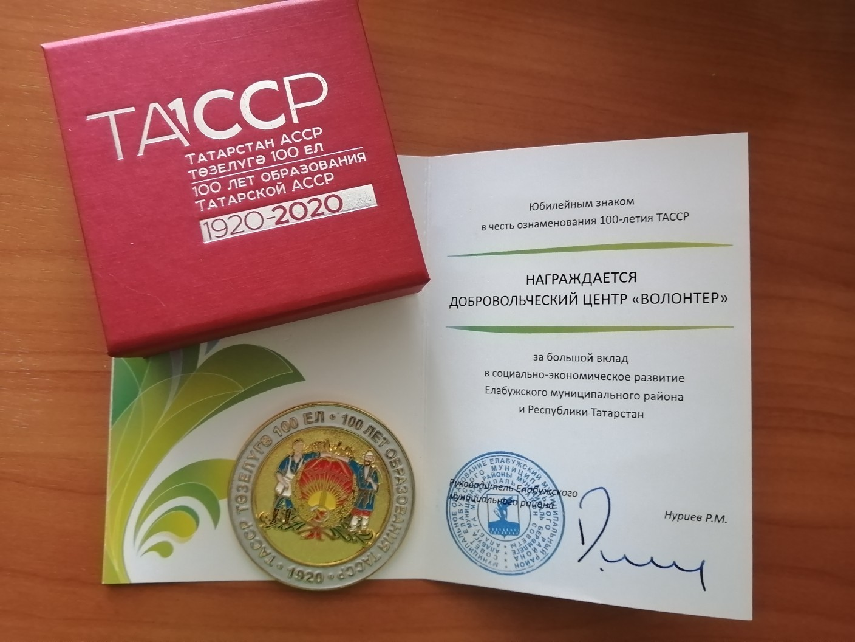 Добровольческий Центр «Волонтер» г. Елабуга награждён Юбилейным
