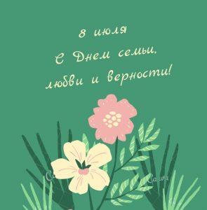 Сегодня, 8 июля в России празднуют день