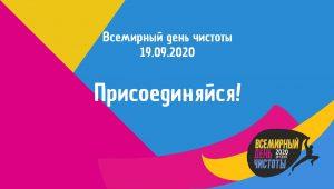 #Новости@volonter_kizner  ⚡Сегодня, 19 сентября, празднуется Всемирный день чистоты.