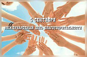 #Праздник@volonter_kizner  Сегодня, 5 сентября, празднуется Международный День благотворительности.