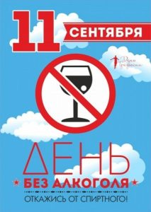 ✨ «Всероссийский день трезвости»  Всероссийский