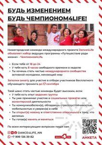 ВНИМАНИЕ!!! Нижегородская команда международного проекта Dance4life объявляет набор