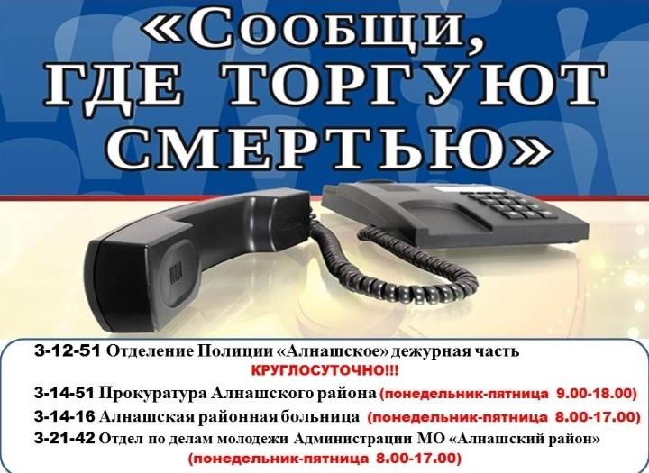 ✍Общероссийская антинаркотическая акция «Сообщи, где торгуют смертью!»
