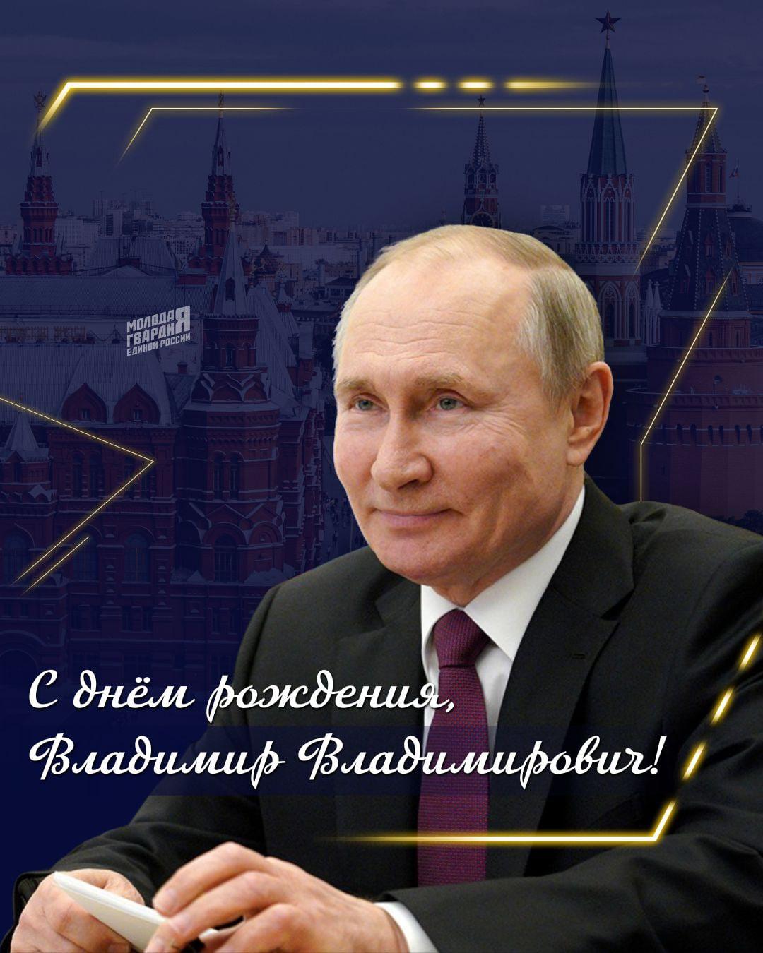 🇷🇺 Сегодня день рождения у Президента Российской