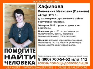 ВНИМАНИЕ! ПОМОГИТЕ НАЙТИ ЧЕЛОВЕКА!  Хафизова Валентина Ивановна
