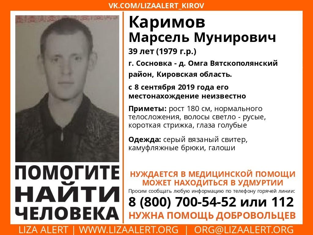 Помогите найти человека!  Пропал #Каримов Марсель Мунирович,