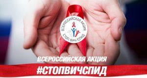 В рамках Всероссийской акции «СТОП ВИЧ/СПИД», приуроченной