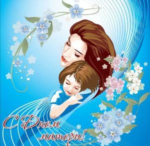 Сегодня День Матери, мы хотим всех мам