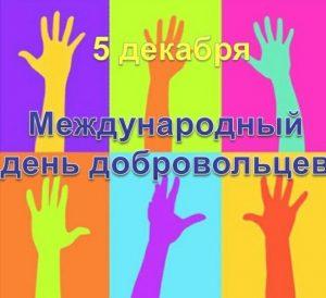 Поздравляем всех волонтеров с праздником!