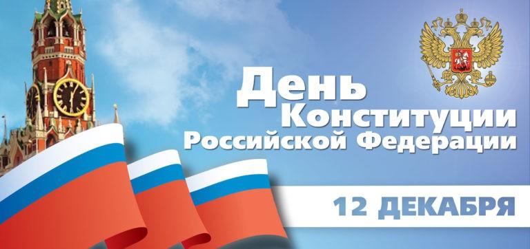 #Праздник@volonter_kizner  День Конституции — празднование принятияКонституциив Российской Федерации