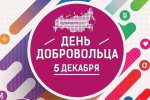 #ДЦВолонтерКстово  ДЕНЬ ВОЛОНТЁРА  ️ 5 декабря