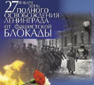 #Праздник@volonter_kizner  27 января – День полного освобождения Ленинграда
