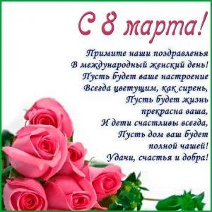 С праздником весны, очарования, красоты иженственности!  Пусть