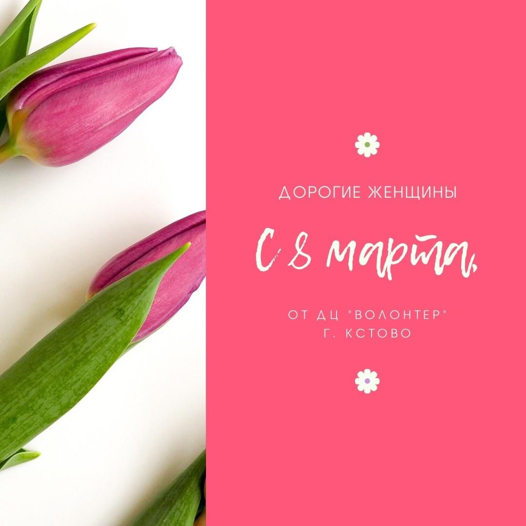 #ДЦВолонтер #8марта #Международныйженскийдень  ❤Дорогие мамы, бабушки, сестры, дочери,