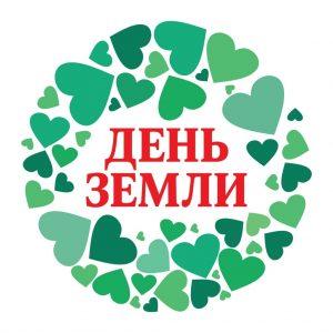 #Новости@volonter_kizner  Сегодня, 22 апреля, празднуется День Земли. Мероприя,