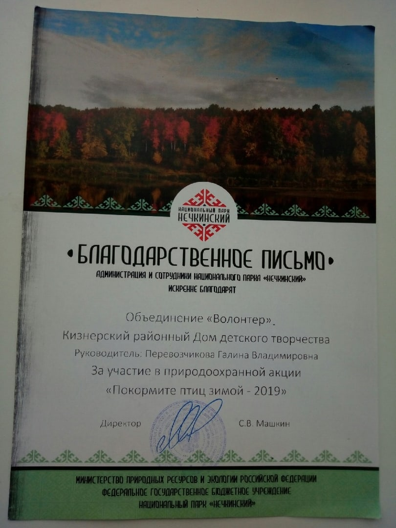 #Новости@volonter_kizner  Мы спешим вас поздравить с Днём Эколога!