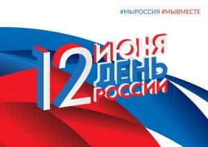 #Праздник@volonter_kizner  Сегодня, 12 июня, отмечается государственный праздник –