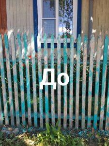 Сегодня, 16 июня, волонтёры помогли покрасить забор