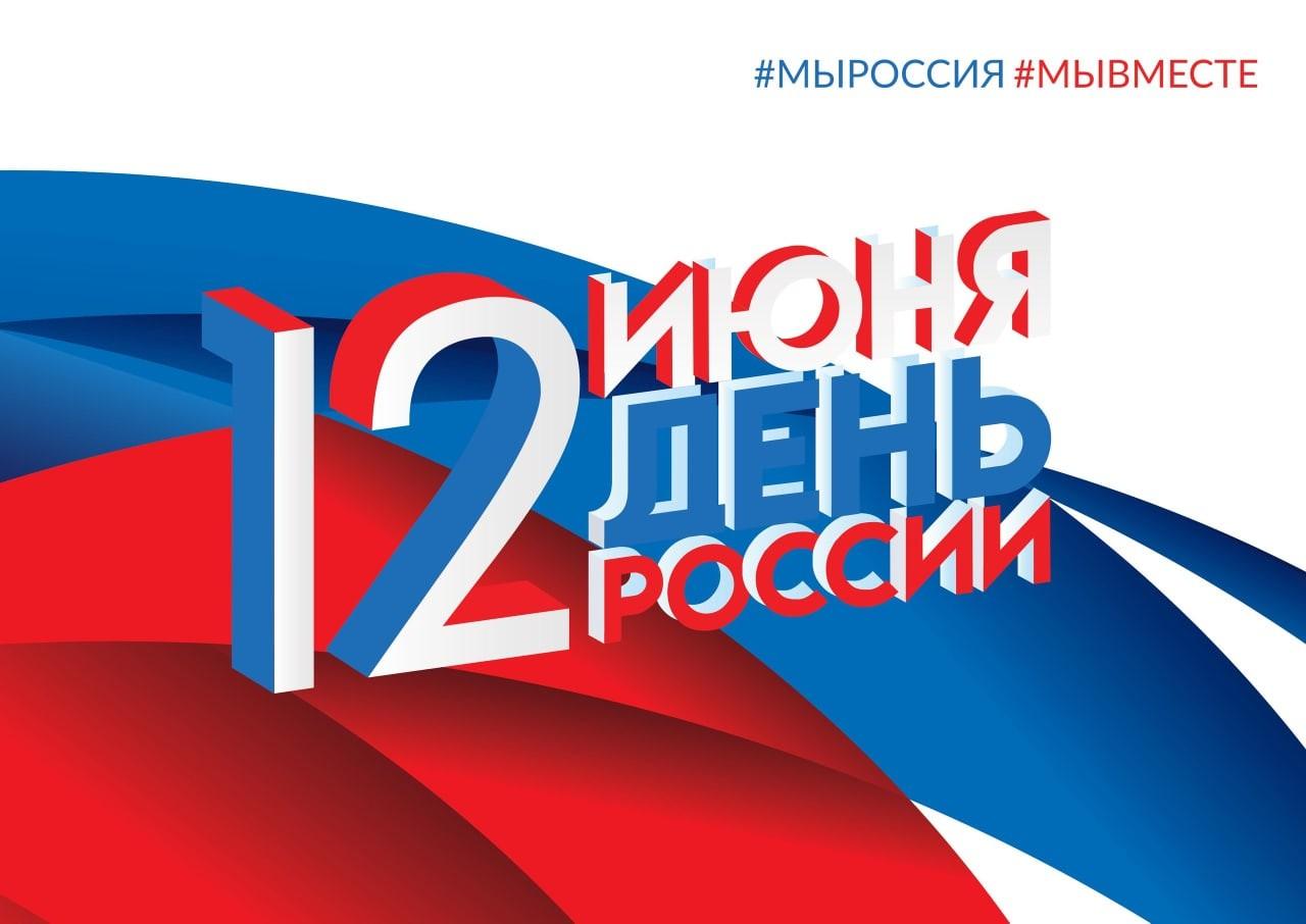 Сегодня, 12 июня мы отмечаем государственный праздник