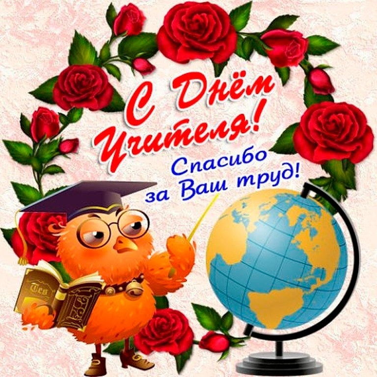 5 октября — День Учителя в России.Профессия