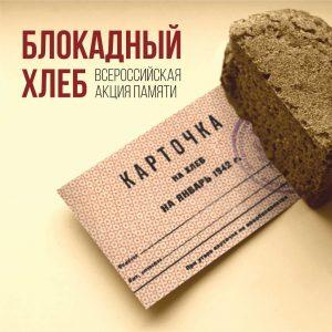 #Акция@mddvolonter_kizner  Всероссийская Акция памяти «Блокадный хлеб»  Блокада Ленинграда длилась